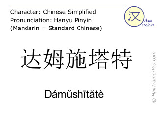 Chinese characters  ( Damushitate / Dámŭshītătè ) with pronunciation (English translation: Darmstadt )