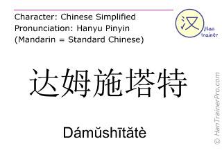 汉字  ( Damushitate / Dám&#365sh&#299t&#259tè ) 包括发音 (英文翻译: Darmstadt )