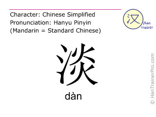 Chinese characters  ( dan / dàn ) with pronunciation (English translation: insipid )