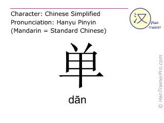 Caractère chinois  ( dan / dān ) avec prononciation (traduction française: seul )