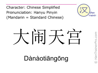 Chinese characters  ( Danaotiangong / Dànàotiāngōng ) with pronunciation (English translation: The Monkey Creates Havoc in Heaven )