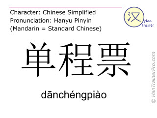 Caractère chinois  ( danchengpiao / dānchéngpiào ) avec prononciation (traduction française: billet aller simple )