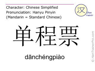 Caracteres chinos  ( danchengpiao / dānchéngpiào ) con pronunciación (traducción española: billete de ida )