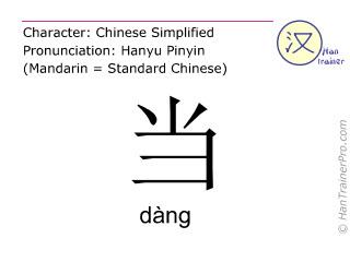 Caractère chinois  ( dang / dàng ) avec prononciation (traduction française: approprié )