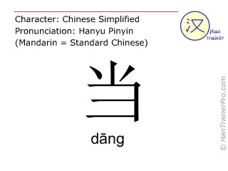 Chinese characters  ( dang / dāng ) with pronunciation (English translation: equal )