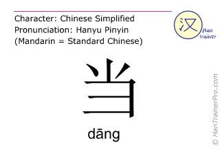 Caracteres chinos  ( dang / dāng ) con pronunciación (traducción española: igual )