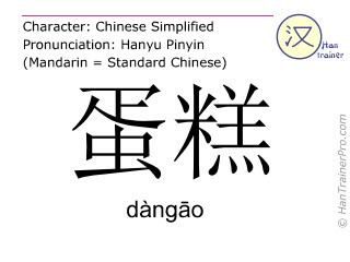 Chinese characters  ( dangao / dàngāo ) with pronunciation (English translation: cake )