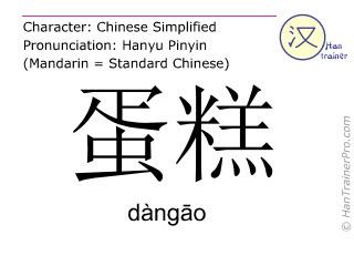Chinesische Schriftzeichen  ( dangao / dàngāo ) mit Aussprache (Deutsche Bedeutung: Kuchen )