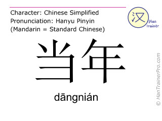 Chinese characters  ( dangnian / dāngnián ) with pronunciation (English translation: this year )