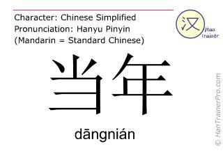 Caracteres chinos  ( dangnian / d&#257;ngni&aacute;n ) con pronunciaci&oacute;n (traducci&oacute;n espa&ntilde;ola: </b><i>(Disculpe - todav&iacute;a no hemos traducido </i>&#24403;&#24180; ( dangnian / d&#257;ngni&aacute;n ) <i> al espa&ntilde;ol. Por favor, intente la version ingl&eacute;s)</i><b> )
