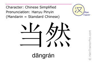 Chinese characters  ( dangran / d&#257ngrán ) with pronunciation (English translation: certainly )