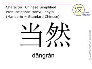 Caracteres chinos  ( dangran / dāngrán ) con pronunciación (traducción española: ciertamente )