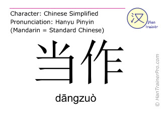 Chinese characters  ( dangzuo / dāngzuò ) with pronunciation (English translation: as )