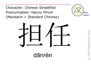 Chinese characters  ( danren / dānrèn ) with pronunciation (English translation: hold the post of )