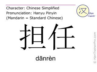 Caractère chinois  ( danren / dānrèn ) avec prononciation (traduction française: occuper un poste )