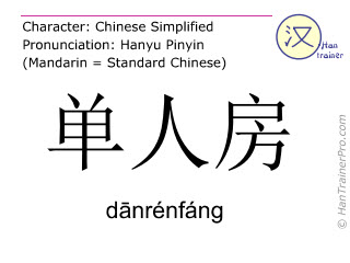 Chinese characters  ( danrenfang / dānrénfáng ) with pronunciation (English translation: single room )