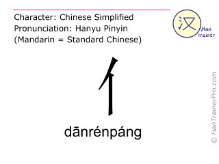 Chinese characters  ( danrenpang / d&#257nr&eacute;np&aacute;ng ) with pronunciation (English translation: <i>radical (people)</i> )