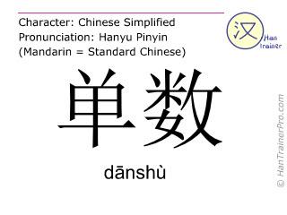 汉字  ( danshu / d&#257nshù ) 包括发音 (英文翻译: singular  )