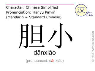 Chinese characters  ( danxiao / dănxiăo ) with pronunciation (English translation: timid )