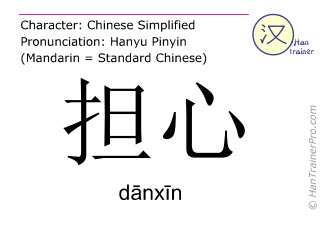Chinese characters  ( danxin / dānxīn ) with pronunciation (English translation: to worry )
