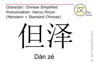 Chinese characters  ( Dan ze / Dàn zé ) with pronunciation (English translation: Danzig )