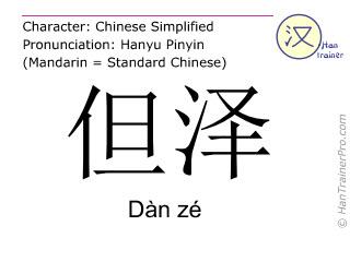 汉字  ( Dan ze / Dàn zé ) 包括发音 (英文翻译: Danzig )
