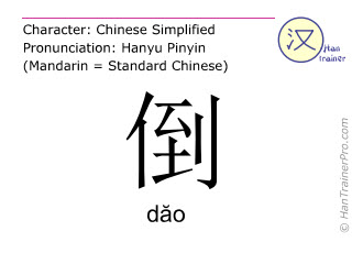 Chinese characters  ( dao / dăo ) with pronunciation (English translation: to fall down )