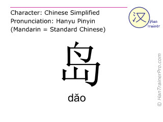 Chinese characters  ( dao / dăo ) with pronunciation (English translation: island )