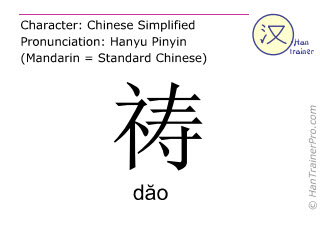 Chinese characters  ( dao / dăo ) with pronunciation (English translation: to pray )