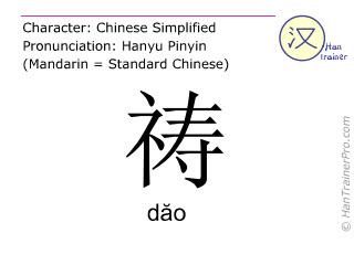 Caractère chinois  ( dao / dăo ) avec prononciation (traduction française: prier )