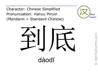 Caracteres chinos  ( daodi / dàodĭ ) con pronunciación (traducción española: finalmente )