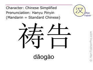 Chinese characters  ( daogao / d&#259ogào ) with pronunciation (English translation: prayer )
