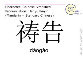汉字  ( daogao / dăogào ) 包括发音 (英文翻译: prayer )