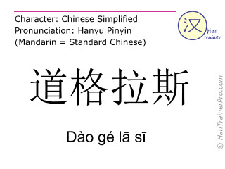 Chinese characters  ( Dao ge la si / Dào gé l&#257 s&#299 ) with pronunciation (English translation: Douglas )