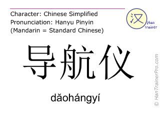 Caractère chinois  ( daohangyi / dăohángyí ) avec prononciation (traduction française: navigateur )