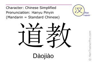 Caracteres chinos  ( Daojiao / Dàojiào ) con pronunciación (traducción española: taoísmo )
