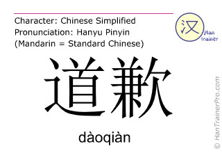 Chinese characters  ( daoqian / dàoqiàn ) with pronunciation (English translation: to apologize )