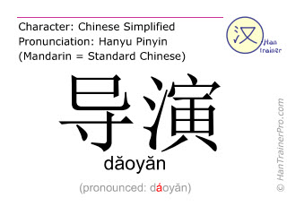 Chinese characters  ( daoyan / dăoyăn ) with pronunciation (English translation: director )