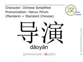 Caractère chinois  ( daoyan / dăoyăn ) avec prononciation (traduction française: directeur )