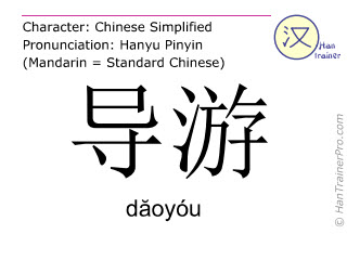 Chinese characters  ( daoyou / dăoyóu ) with pronunciation (English translation: guide )