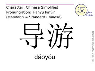 Caractère chinois  ( daoyou / dăoyóu ) avec prononciation (traduction française: guide )