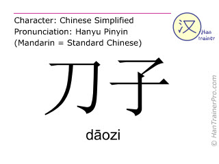 Caracteres chinos  ( daozi / dāozi ) con pronunciación (traducción española: cuchillo )