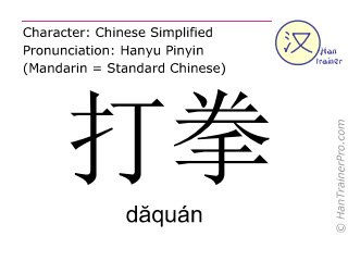 汉字  ( daquan / d&#259quán ) 包括发音 (英文翻译: to practice boxing )