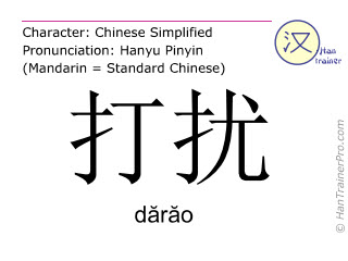 Chinese characters  ( darao / dărăo ) with pronunciation (English translation: to disturb )