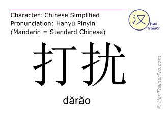 Chinesische Schriftzeichen  ( darao / dărăo ) mit Aussprache (Deutsche Bedeutung: stören )