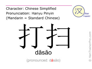 Chinese characters  ( dasao / d&#259s&#259o ) with pronunciation (English translation: to clean up )