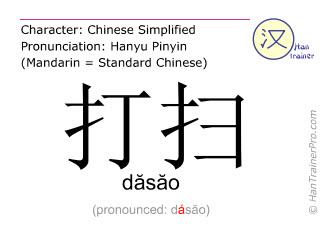 Chinesische Schriftzeichen  ( dasao / dăsăo ) mit Aussprache (Deutsche Bedeutung: reinigen )