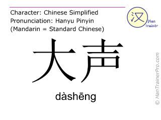 Caractère chinois  ( dasheng / dàshēng ) avec prononciation (traduction française: haut )