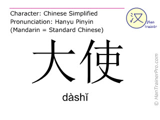 Chinese characters  ( dashi / dàshĭ ) with pronunciation (English translation: ambassador )