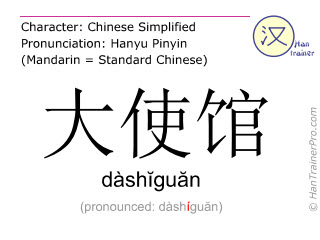 Chinese characters  ( dashiguan / dàshĭguăn ) with pronunciation (English translation: embassy )